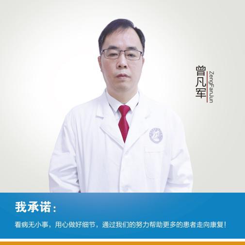 曾凡军 白癜风医生